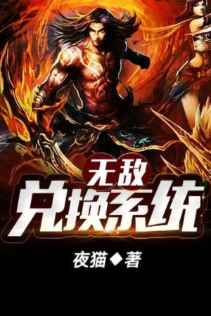 Invincible Exchange System | Wuxia Blog - Read Books Online Free