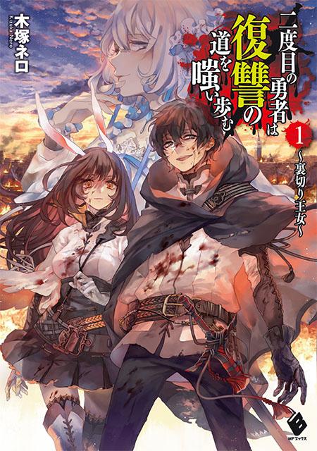 Nidome no Yuusha | Wuxia Blog - Read Books Online Free