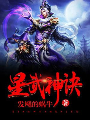 Star Martial God Technique Wuxia Blog Read Books Online Free