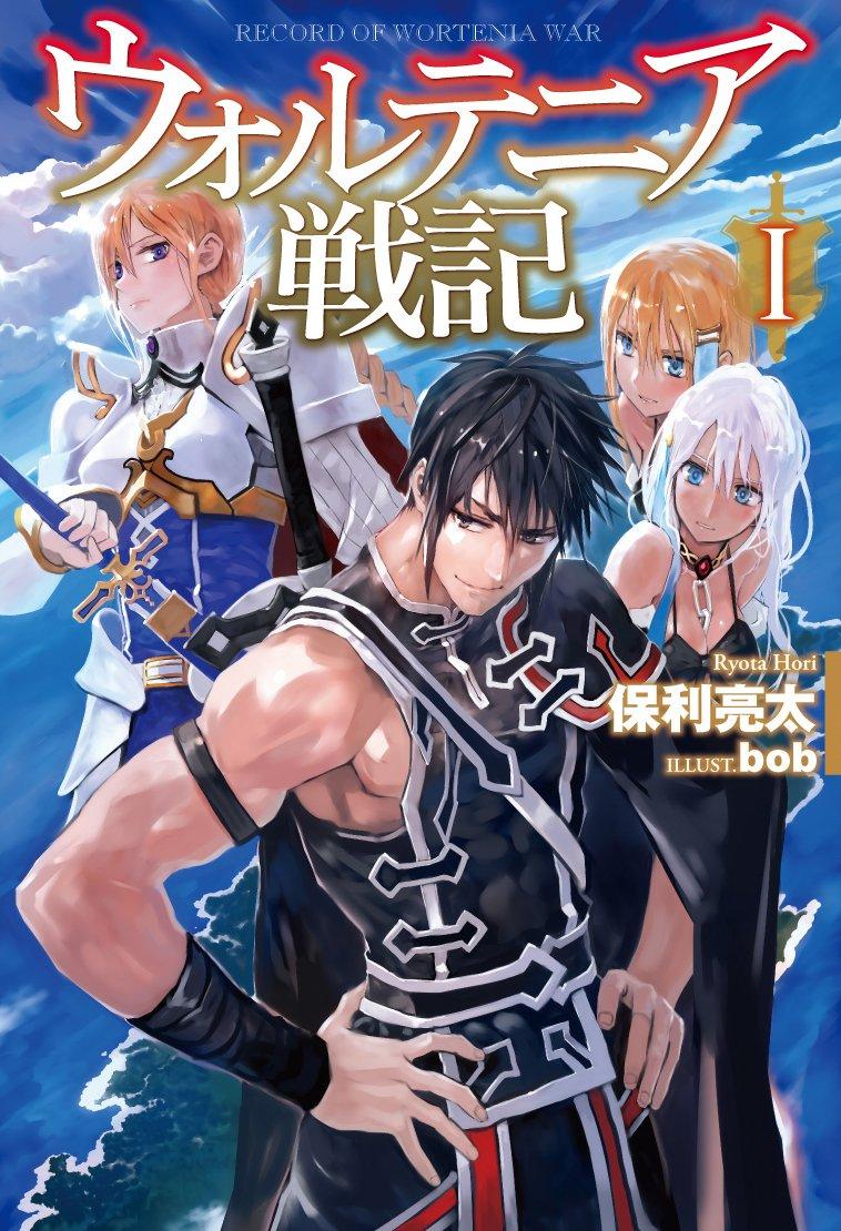 Wortenia Senki Volume 5 Chapter 27   Wuxia Blog - Read Books